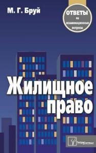 Жилищное право: ответы на экзаменац. вопр. ISBN 978-985-536-203-7
