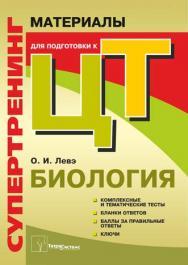 Супертренинг. Биология : материалы для подгот. к централиз. тестированию ISBN 978-985-536-215-0