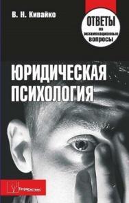 Юридическая психология: ответы на экзаменац. вопр. ISBN 978-985-536-221-1