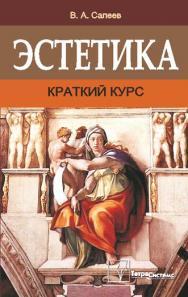 Эстетика : краткий курс ISBN 978-985-536-271-6