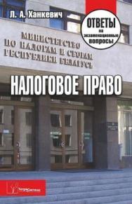Налоговое право: ответы на экзаменац. вопр ISBN 978-985-536-319-5