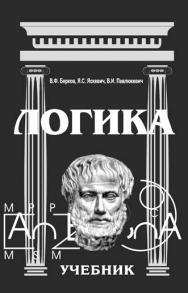Логика : учеб. для студентов высш. учеб. заведений ISBN 978-985-536-329-4
