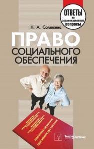Право социального обеспечения: ответы на экзаменац. вопр ISBN 978-985-536-336-2