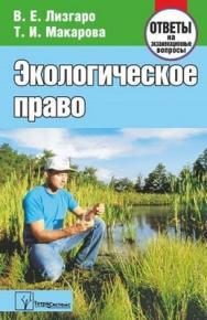 Экологическое право: ответы на экзаменац. вопр ISBN 978-985-536-346-1