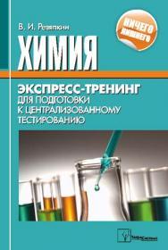 Химия : экспресс-тренинг для подготовки к централизованному тестированию ISBN 978-985-536-356-0