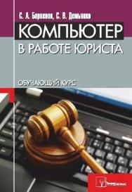Компьютер в работе юриста. Обучающий курс ISBN 978-985-536-357-7
