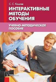 Интерактивные методы обучения : учеб.-метод. пособие ISBN 978-985-536-377-5