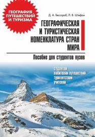 Географическая и туристическая номенклатура стран мира : пособие для студентов вузов ISBN 978-985-536-381-2