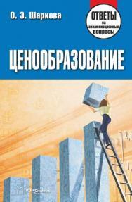 Ценообразование : ответы на экзаменационные вопросы ISBN 978-985-536-383-6