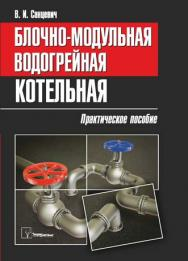 Блочно-модульная водогрейная котельная : практическое пособие ISBN 978-985-536-395-9