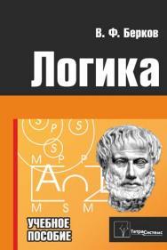 Логика ISBN 978-985-536-403-1