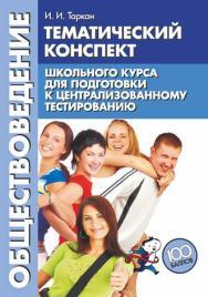 Обществоведение : тематический конспект школьного курса для подготовки к централизованному тестированию ISBN 978-985-7067-30-5