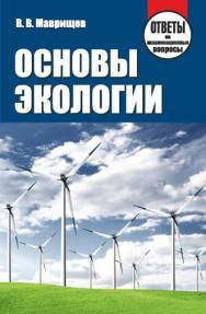 Основы экологии : ответы на экзаменац. вопр. ISBN 978-985-7067-33-6