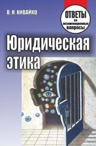 Юридическая этика : ответы на экзаменационные вопросы ISBN 978-985-7067-47-3