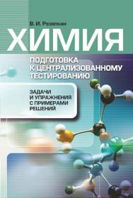 Химия. Подготовка к централизованному тестированию: задачи и упражнения с примерами решений ISBN 978-985-7067-73-2