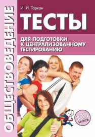 Обществоведение : тесты для подготовки к централизованному тестированию ISBN 978-985-7081-25-7