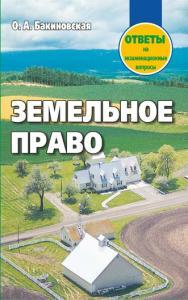 Земельное право : ответы на экзаменационные вопросы ISBN 978-985-7081-49-3