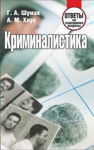 Криминалистика : ответы на экзаменационные вопросы ISBN 978-985-7081-79-0