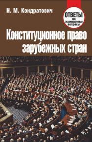 Конституционное право зарубежных стран : ответы на экзаменац. вопр. ISBN 978-985-7081-82-0