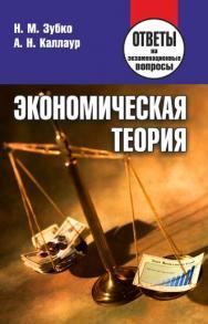 Экономическая теория : ответы на экзаменац. вопр. ISBN 978-985-7081-87-5