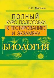 Биология : полный курс подготовки к тестированию и экзамену ISBN 978-985-7081-90-5