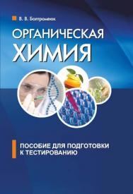 Органическая химия : пособие для подготовки к тестированию ISBN 978-985-7081-98-1