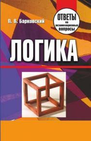 Логика : ответы на экзаменац. вопр. ISBN 978-985-7105-07-6