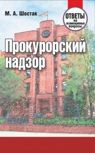Прокурорский надзор : ответы на экзаменационные вопросы ISBN 978-985-7171-01-9