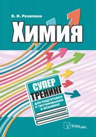 Химия : супертренинг для подготовки к тестированию и экзамену ISBN 978-985-7171-02-6