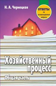 Хозяйственный процесс. Общая часть : ответы на экзаменационные вопросы ISBN 978-985-7171-12-5