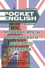 Типичные фразы английского речевого этикета : справочник ISBN 978-985-7171-15-6