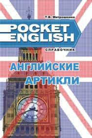 Английские артикли : справочник ISBN 978-985-7171-20-0