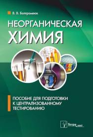 Неорганическая химия : пособие для подготовки к централизованному тестированию ISBN 978-985-7171-24-8