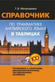 Справочник по грамматике английского языка в таблицах ISBN 978-985-7171-25-5