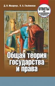 Общая теория государства и права : ответы на экзаменационные вопросы ISBN 978-985-7171-26-2