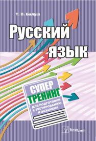 Русский язык : супертренинг для подготовки к тестированию и экзамену ISBN 978-985-7171-29-3