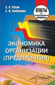 Экономика организации (предприятия): ответы на экзаменационные вопросы ISBN 978-985-7171-31-6