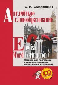 Английское словообразование = English Word Formation : пособие для подготовки к централизованному тестированию и экзамену ISBN 978-985-7171-33-0