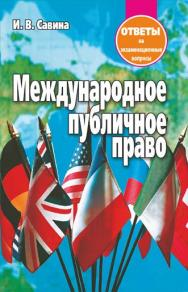 Международное публичное право : ответы на экзаменационные вопросы ISBN 978-985-7171-34-7