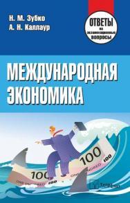 Международная экономика : ответы на экзаменационные вопросы ISBN 978-985-7171-35-4