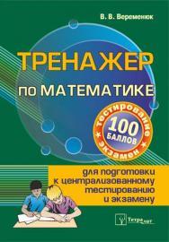 Тренажер по математике для подготовки к централизованному тестированию и экзамену ISBN 978-985-7171-36-1