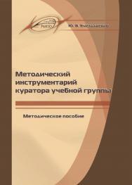 Методический инструментарий куратора учебной группы : метод. пособие ISBN 978-985-7234-22-6