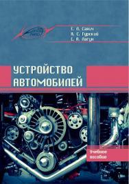 Устройство автомобилей : Учебное пособие. – 2-е изд., стер. ISBN 978-985-7234-44-8