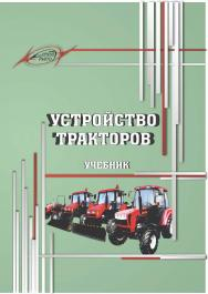 Устройство тракторов : учеб. – 2-е изд., стер. ISBN 978-985-7234-45-5