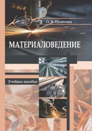 Материаловедение : Учебное пособие. – 2-е изд., испр. ISBN 978-985-7234-48-6