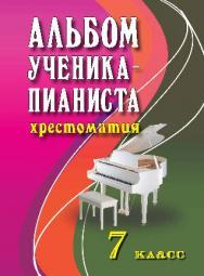 Альбом ученика-пианиста: хрестоматия: 7 класс: учебно-методическое пособие ISBN 979-0-66003-015-8