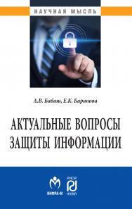 Актуальные вопросы защиты информации ISBN 978-5-369-01680-0