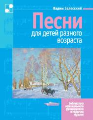 Песни для детей разного возраста : пособие для музыкальных школ и школ искусств. [Ноты] ISBN 979-0-9003304-3-7