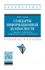 Стандарты информационной безопасности. Защита и обработка конфиденциальных документов ISBN 978-5-16-014397-2