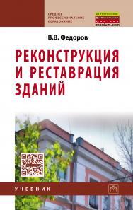 Реконструкция и реставрация зданий ISBN 978-5-16-009091-7